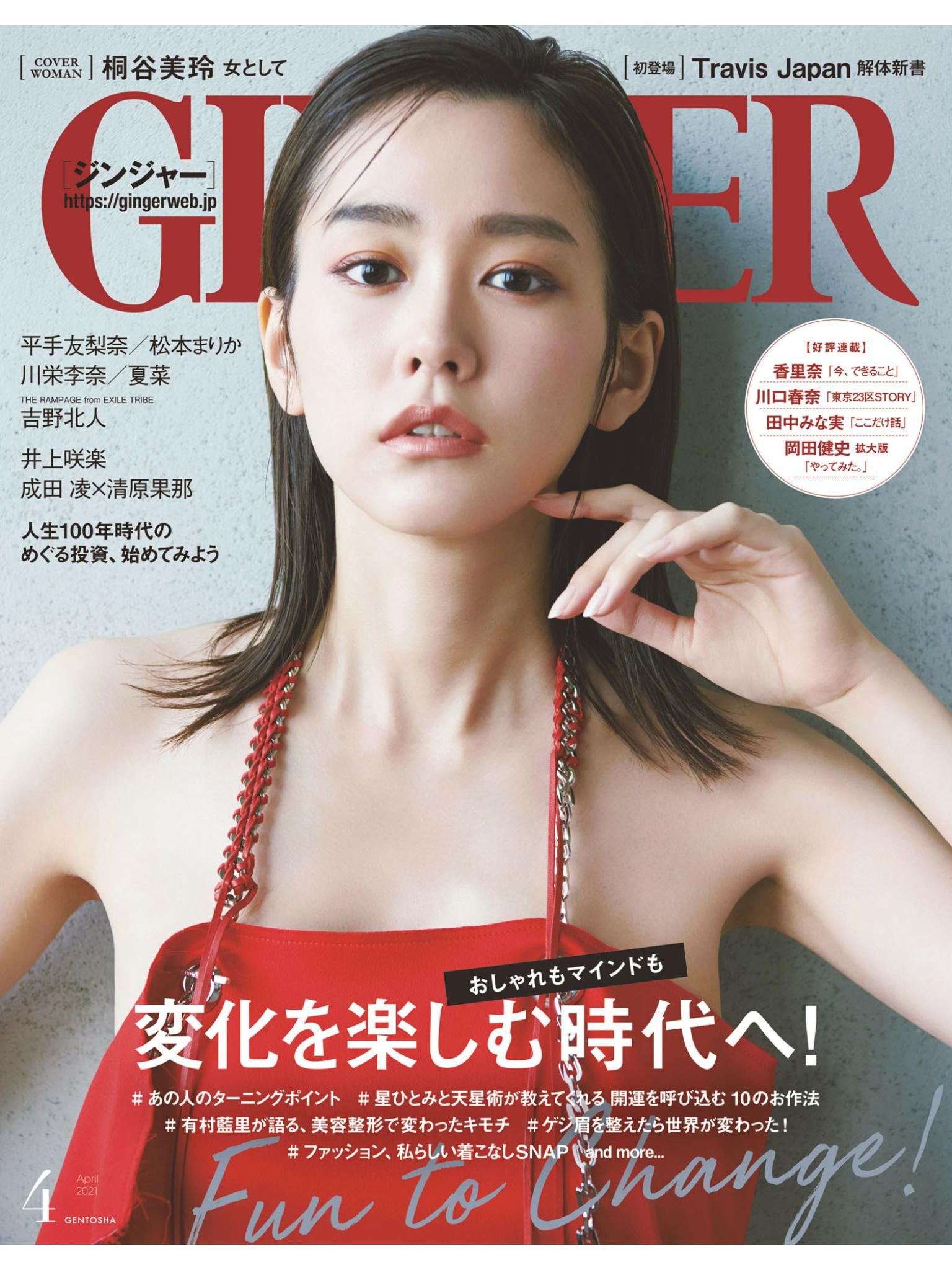 桐谷美玲 GINGER(ジンジャー)