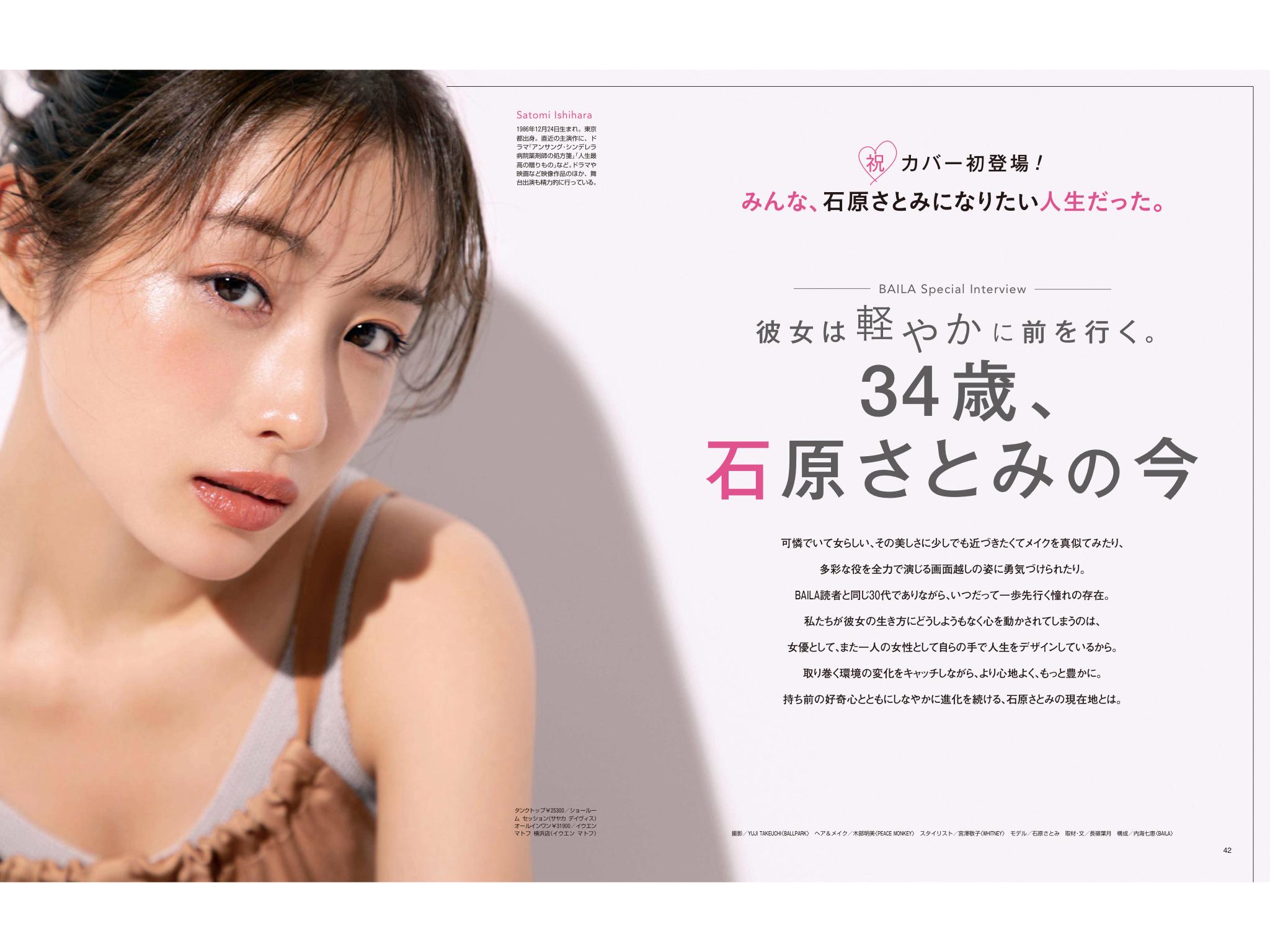 石原里美 × 小嶋阳菜
