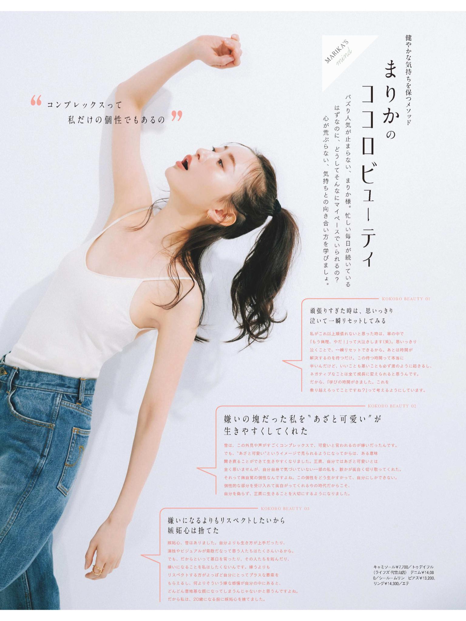 田中美奈实 × 松本真理香 × 池田依来沙