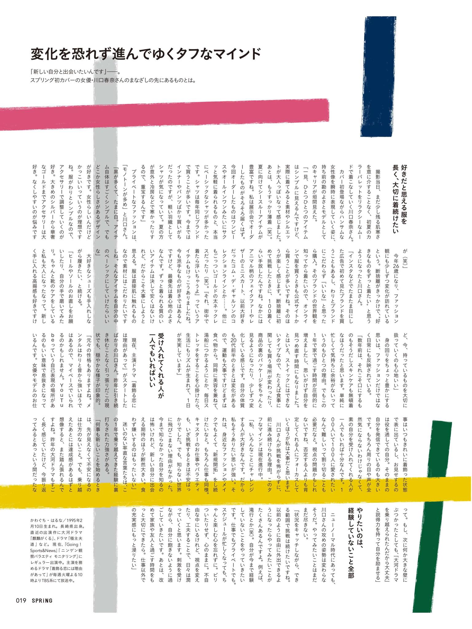 川口春奈 × 松井爱莉