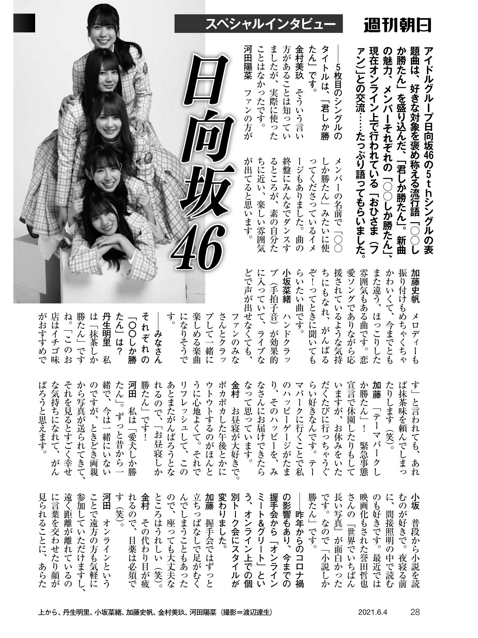坂道系大合集第35弹