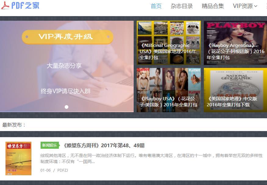 PDF之家-免費PDF雜志下載