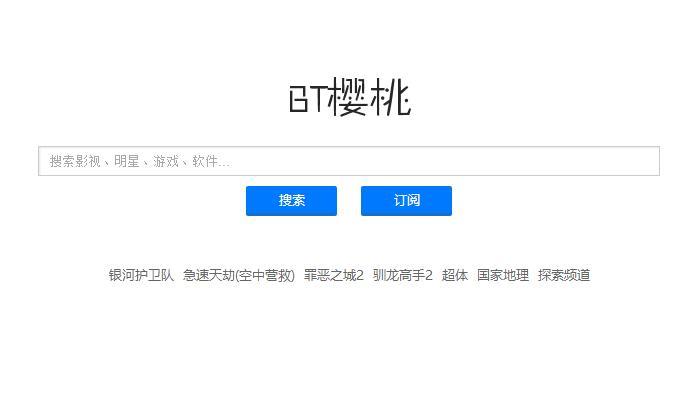 BT櫻桃 - 磁力鏈接搜索引擎