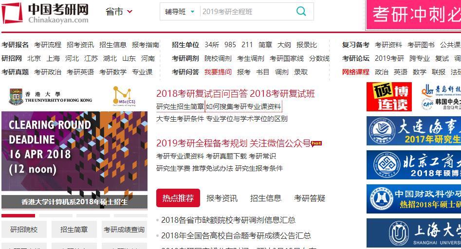 中國考研網