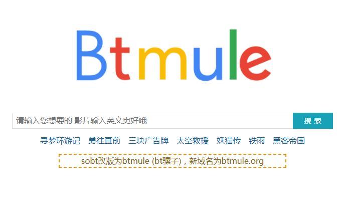 Btmule種子搜索網站