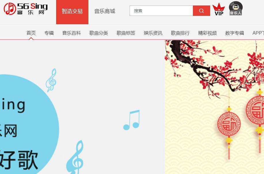 56sing音樂智造交易第一平臺