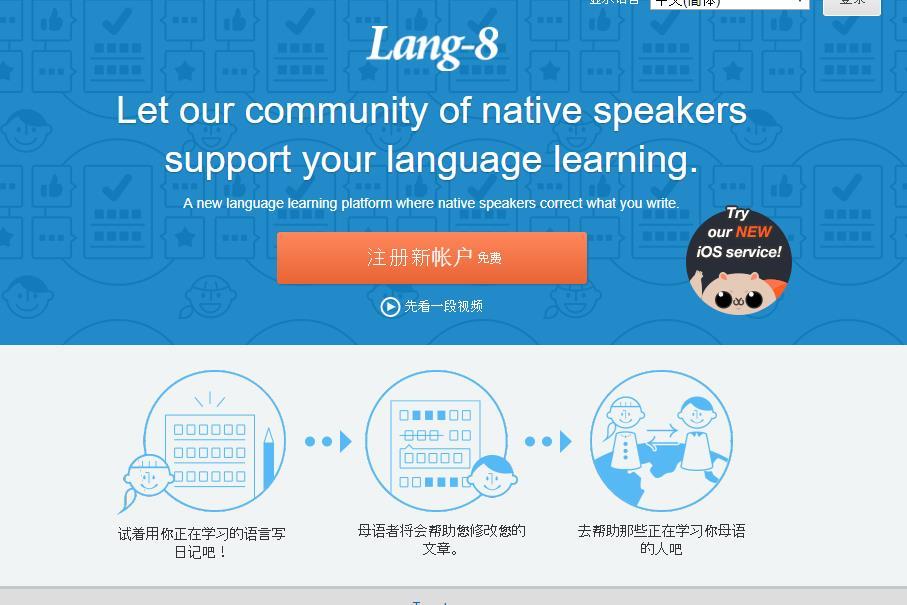 多國語言學習交流平臺