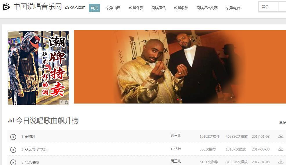 中國說唱音樂網