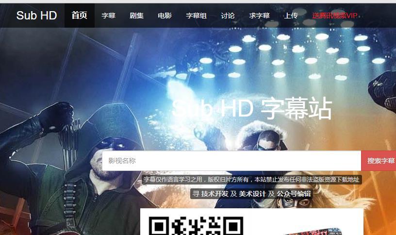 Sub HD字幕平臺