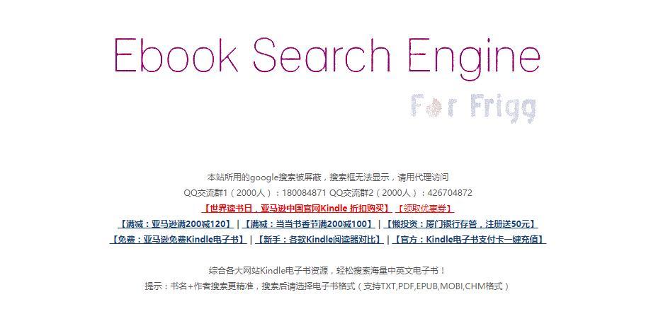Kindle電子書免費下載搜索引擎