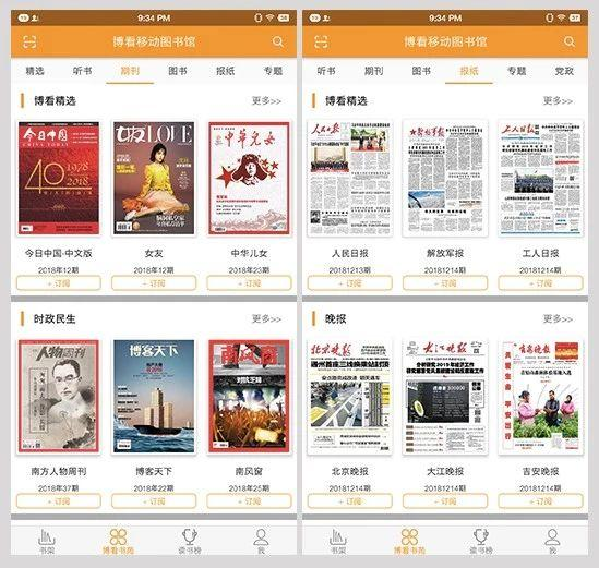 免费读书app哪个好?