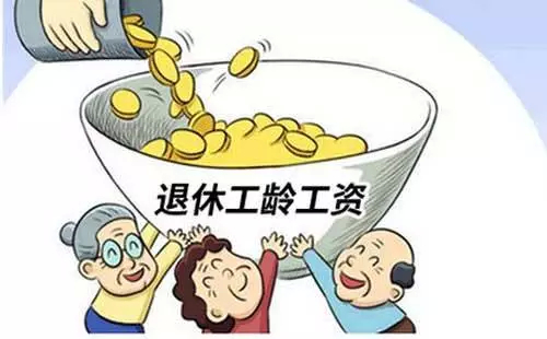 退休工资如何计算?19年工人退休工资新规定