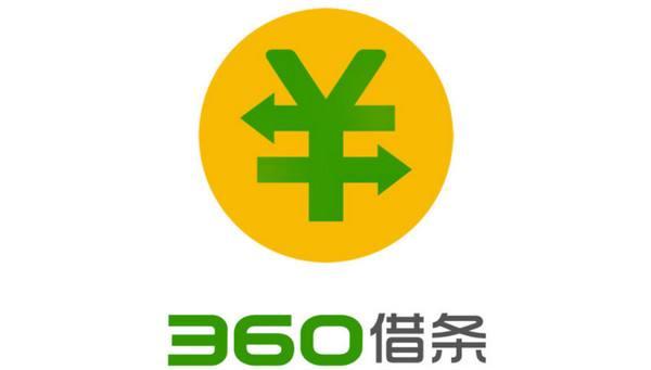 360借条靠谱吗?
