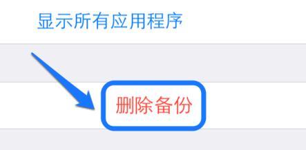 苹果7icloud储存空间满了怎么办 怎么清理
