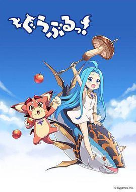 《小碧蓝幻想!》-动漫手机在线观看