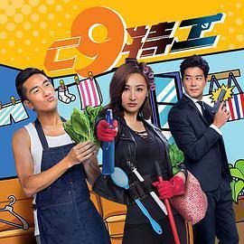 《C9特工粤语》-香港剧手机在线观看