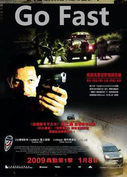 《极速追击》-动作片手机在线观看