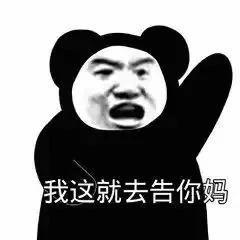 搞笑熊猫头表情包:我这就去告你妈