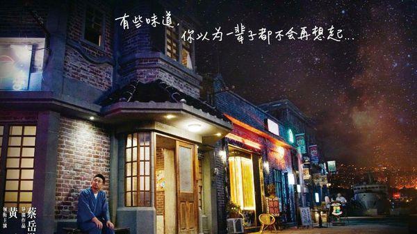 黄磊版《深夜食堂》有哪些看点? 电视综艺 第6张