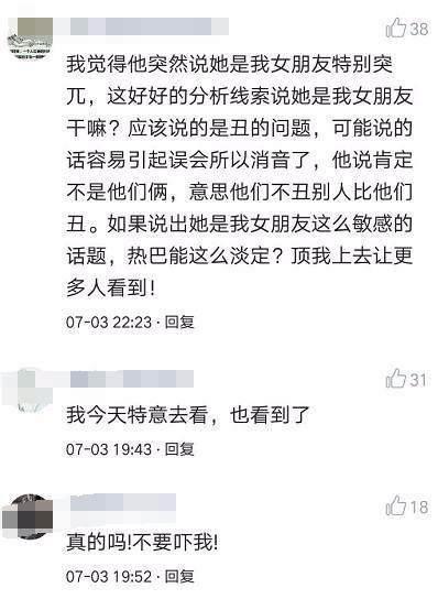 跑男鹿晗不忍迪丽热巴离去眼睛红红莫非有什么情况 网络热点 第2张