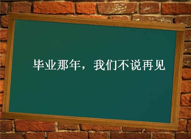 毕业季经典语录 毕业季的句子 关于毕业季的句子