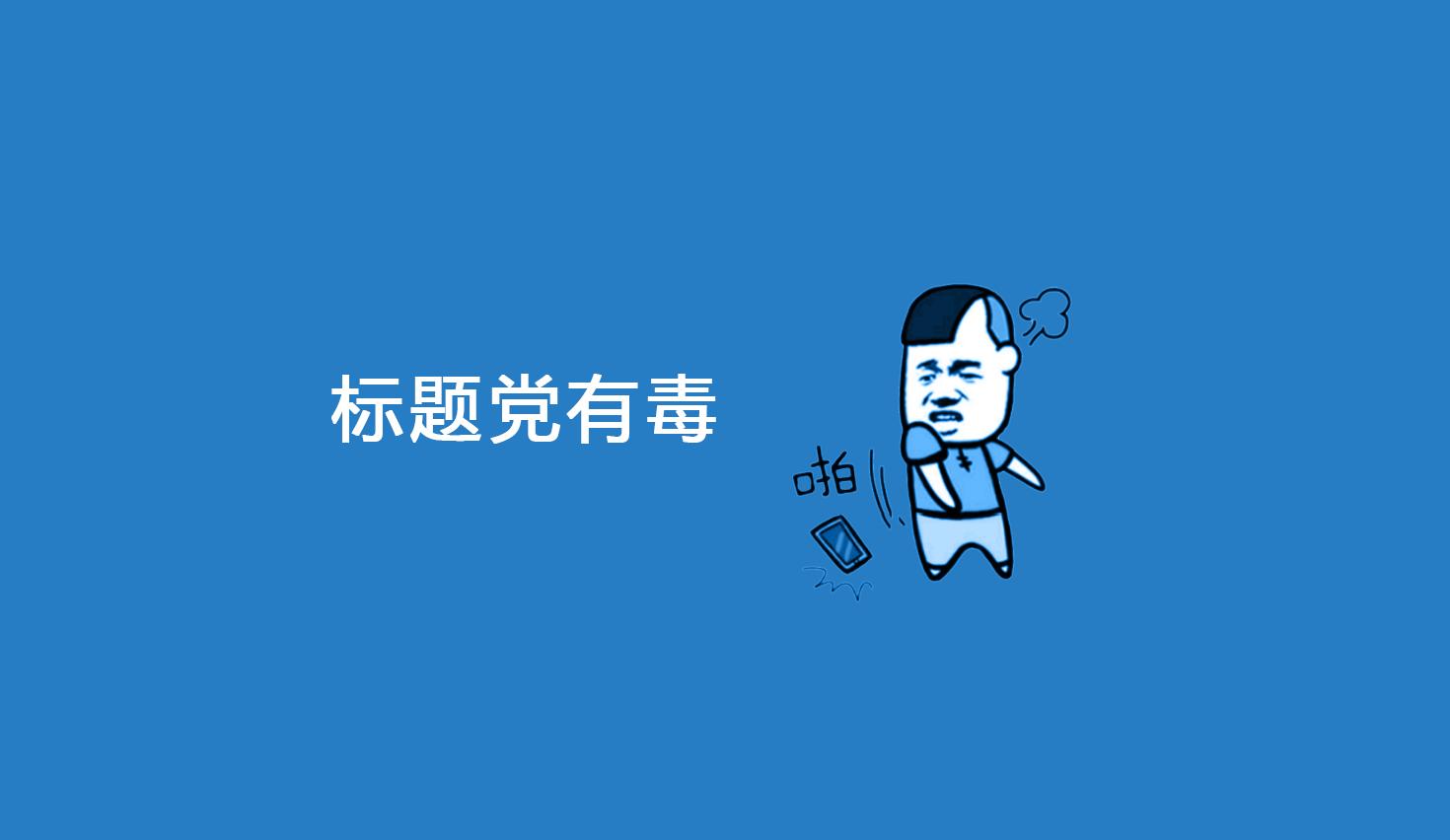 标题党修炼 之 写好标题的WHCB法则 推广营销 第1张