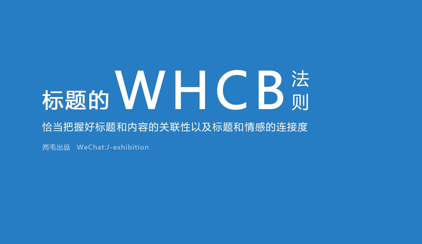 标题党修炼 之 写好标题的WHCB法则 推广营销 第2张