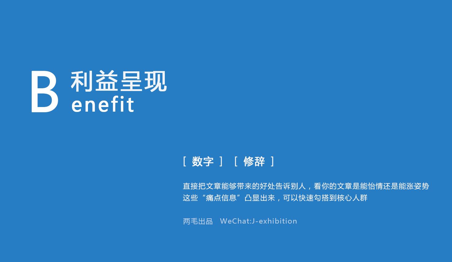 标题党修炼 之 写好标题的WHCB法则 推广营销 第6张
