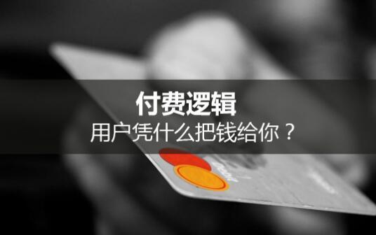 付费产品/服务怎么做?用户凭什么把钱给你? 产品运营
