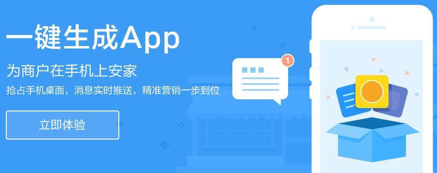 App制作软件哪个好 ?App制作开发工具推荐 福利推荐 第3张