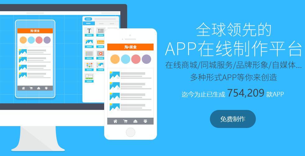 App制作软件哪个好 ?App制作开发工具推荐 福利推荐 第6张