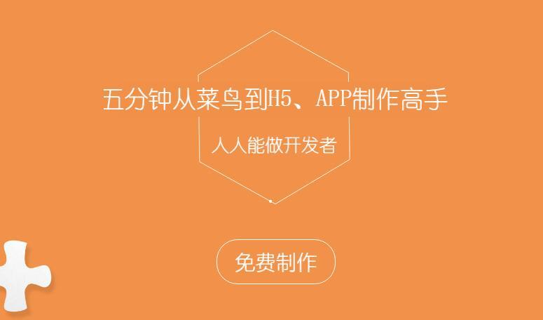 App制作软件哪个好 ?App制作开发工具推荐 福利推荐 第5张