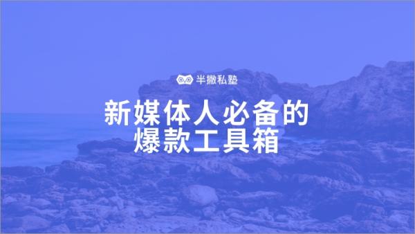 微信运营工具推荐 公众号运营工具大全 福利推荐