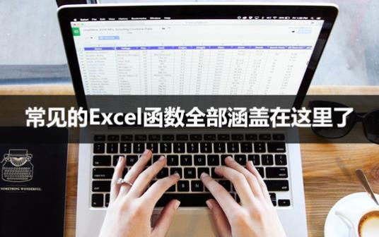 快速成为数据分析师,常见的Excel函数全部涵盖在这里了