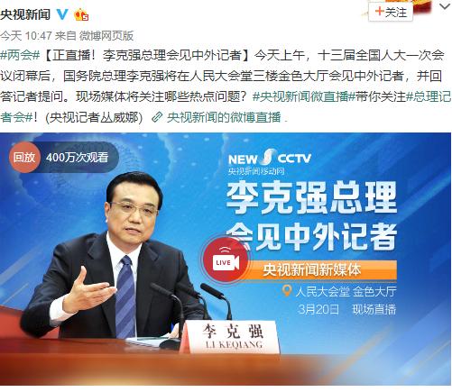 国务院总理答中外记者问 微博热搜 图1