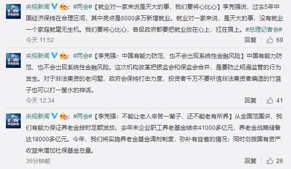 国务院总理答中外记者问 微博热搜 图3