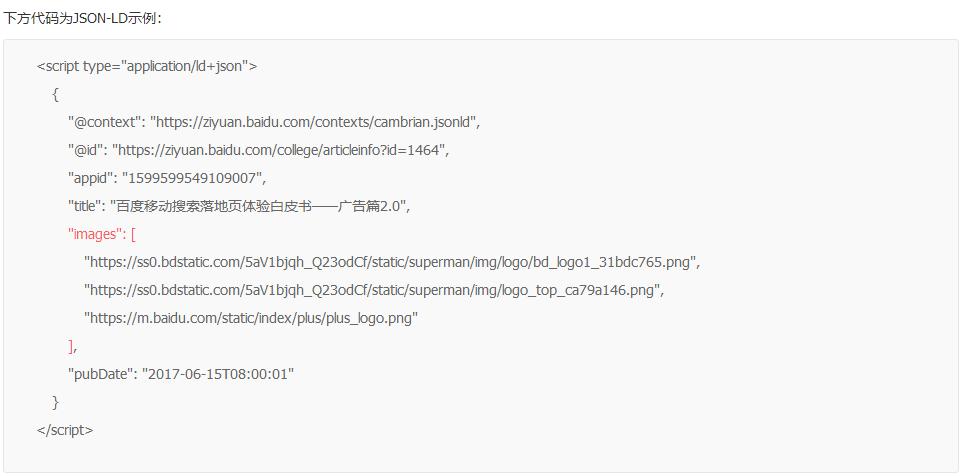 熊掌号改造攻略 网站优化 第2张