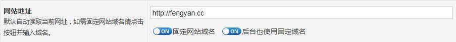 固定网站域名导致网站打不开的解决办法 建站教程 第1张