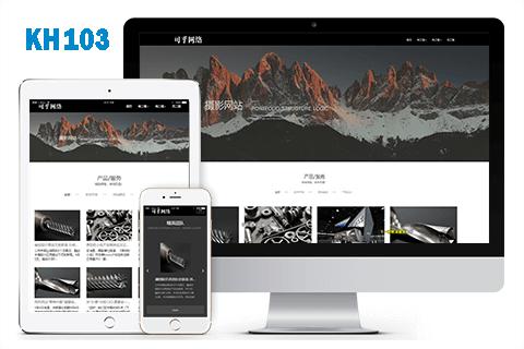 Zblog响应式企业网站模板(KH103)