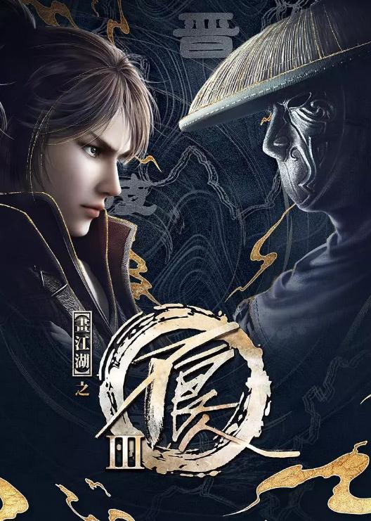 画江湖之不良人Ⅲ/画江湖之不良人第三季