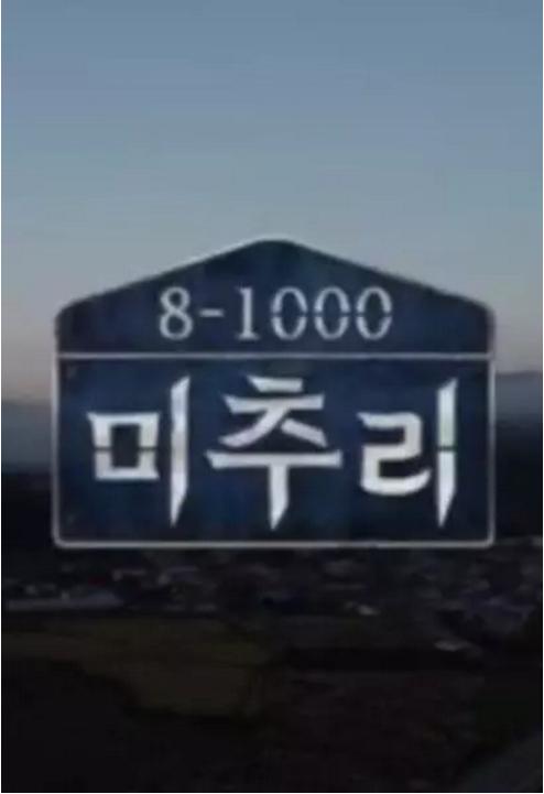 美秋里8-1000