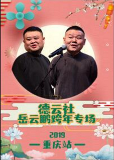德云社岳云鹏跨年专场重庆站 2019