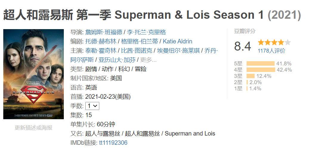 一集入坑,《超人和露易斯》终于开播4-福利巴士