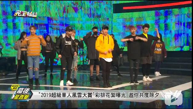 2019超级华人风云大赏