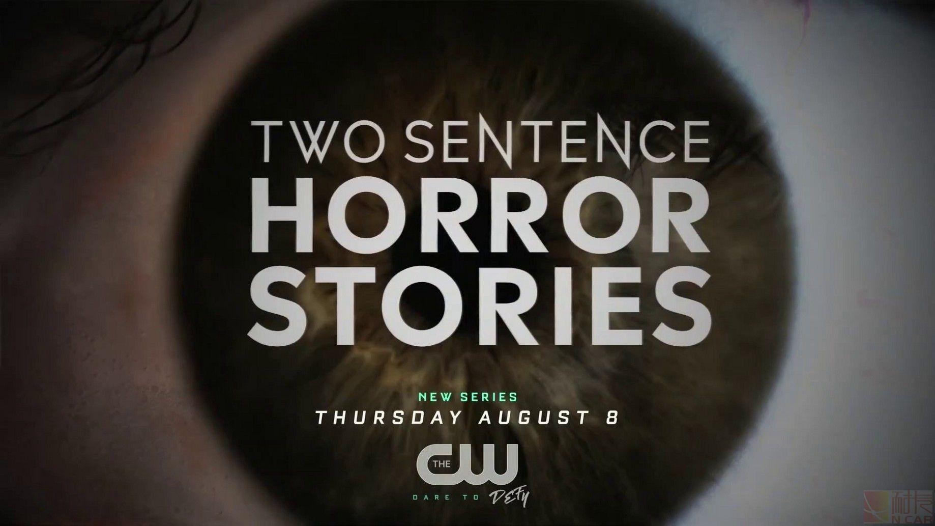 两句恐怖故事第一季