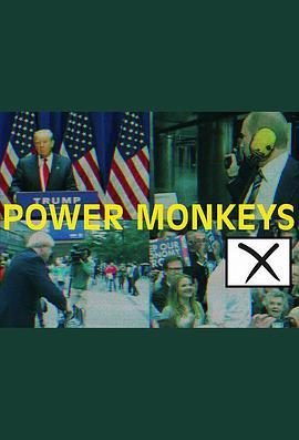 政权猴戏第一季