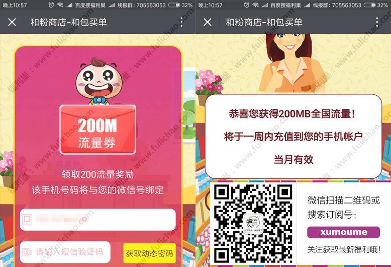 中国移动和粉商店:体验和包买单免费领取200M全国流量