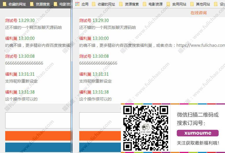 网页微型聊天源码:简单实用的在线聊天室网站源码已测试