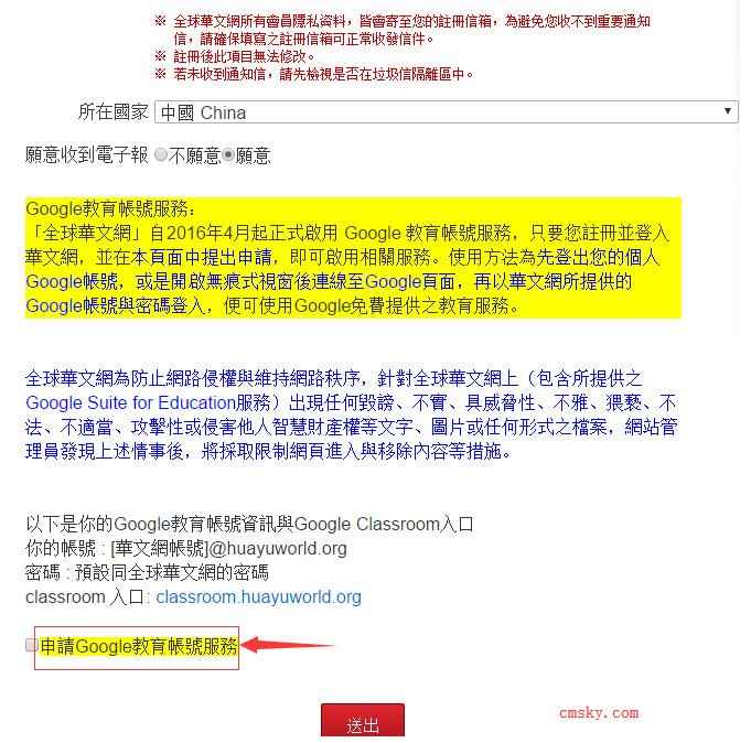 申请HuayuWorld邮箱 获取谷歌Gsuite套件