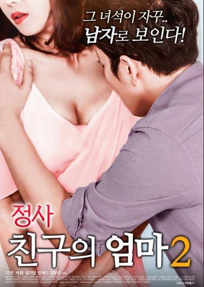 2018韩国情色爱情《情事:朋友的妈妈2》HD720P.韩语中字